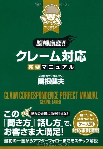 [臨機応変!!]クレーム対応完璧マニュアルの電子書籍なら自炊の森-秋葉2号店