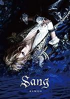 Sang (完全限定受注生産豪華盤)(在庫あり。)