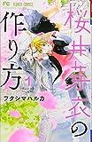 桜井芽衣の作り方 1 (フラワーコミックス)