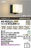 KOIZUMI(コイズミ照明) 【工事必要】 アウトドアライト LEDポーチ灯 【白熱球40W相当】人感センサ付 黒色:AU42323L