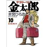サラリーマン金太郎 10 (ヤングジャンプコミックス)