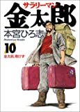 サラリーマン金太郎 (10) (ヤングジャンプ・コミックス)