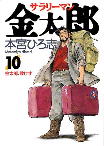 サラリーマン金太郎 10 (ヤングジャンプコミックス)の詳細を見る