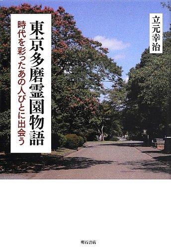 東京多磨霊園物語 時代を彩ったあの人びとに出会う
