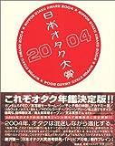 日本オタク大賞2004