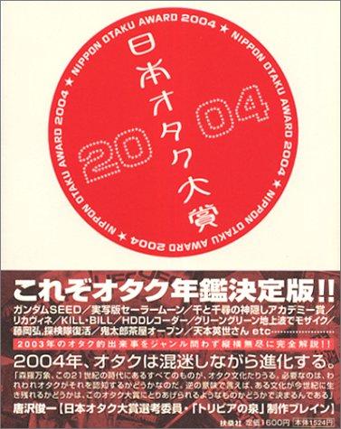 日本オタク大賞2004の詳細を見る