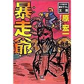 暴走爺 (小学館文庫)