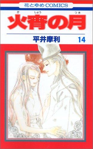 火宵の月 第14巻 (花とゆめCOMICS)の詳細を見る