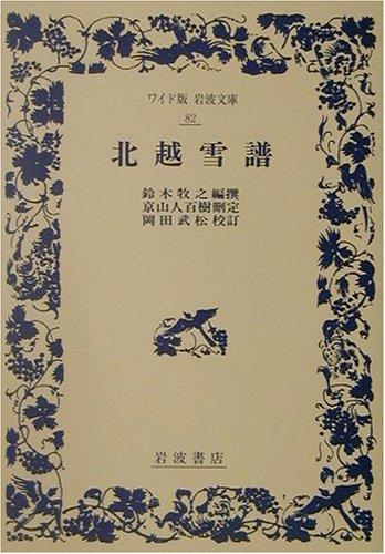 北越雪譜 (ワイド版岩波文庫)の詳細を見る