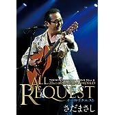 MASASING WORLD CONCERT 2007 ALL REQUEST [DVD]