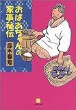 おばあちゃんの家事秘伝 (小学館文庫)