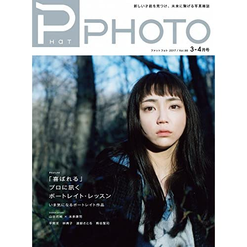PHaT PHOTO vol.98 2017 3-4月号 (ファットフォト)