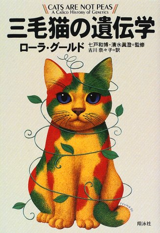 三毛猫の遺伝学の詳細を見る