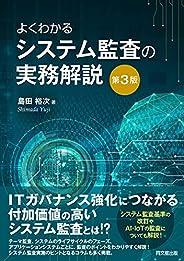 よくわかるシステム監査の実務解説(第3版)