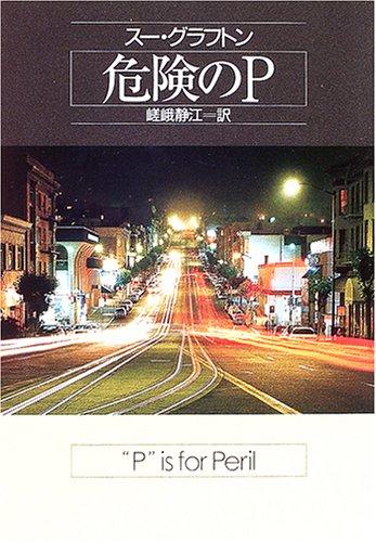 危険のP (ハヤカワ・ミステリ文庫)の詳細を見る