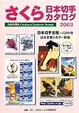 さくら日本切手カタログ〈2003年版〉