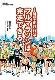 1時間走れればフルマラソンは完走できる 学研スポーツブックス
