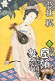 沙門空海唐の国にて鬼と宴す〈巻ノ3〉 (徳間文庫)