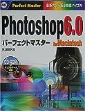 Photoshop6.0パーフェクトマスターforMacintosh