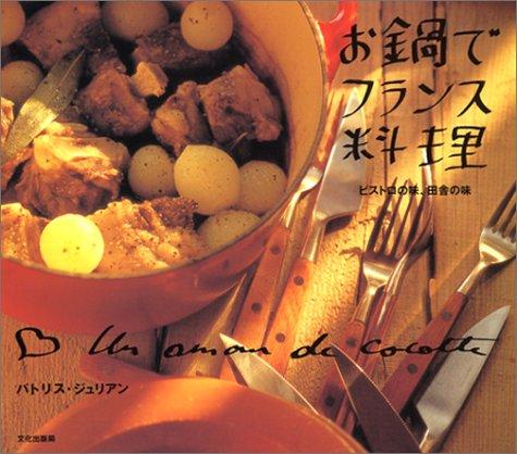 お鍋でフランス料理—ビストロの味、田舎の味