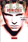 終末の日 (2099恐怖の年 (Book1))