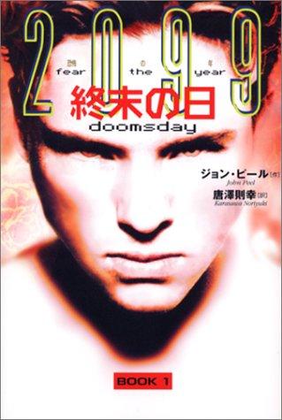 終末の日 (2099恐怖の年 (Book1))の詳細を見る