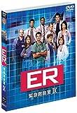 ER 緊急救命室 9thシーズン 前半セット (1~10話・3枚組) [DVD]