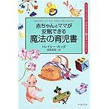 赤ちゃんとママが安眠できる魔法の育児書 (カリスマ・シッターがあなたに贈る本)