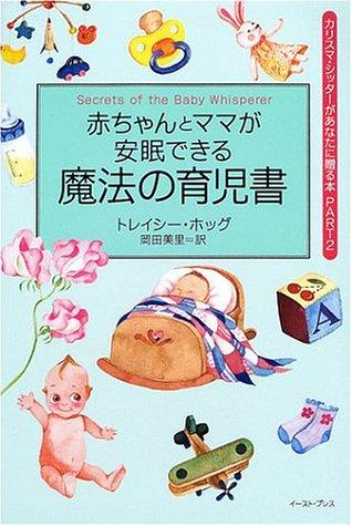 赤ちゃんとママが安眠できる魔法の育児書 (カリスマ・シッターがあなたに贈る本)の詳細を見る