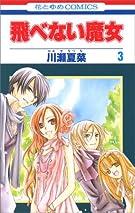 飛べない魔女 第3巻 (花とゆめCOMICS)