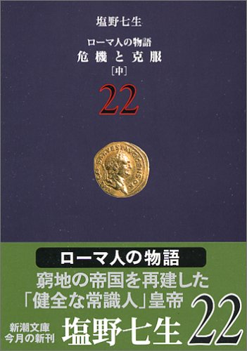 ローマ人の物語〈22〉危機と克服(中) (新潮文庫)の詳細を見る