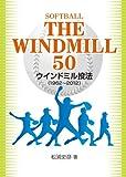 ソフトボール THE WINDMILL 50ウインドミル投法(1962~2012)
