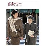 東京タワー オカンとボクと、時々、オトン(2枚組) [DVD]