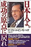 「日本人よ。成功の原点に戻れ」マハティール・ビン・モハマド