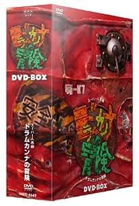 スーパー人形劇 ドラムカンナの冒険 DVD-BOX