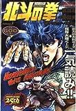 北斗の拳―世紀末救世主伝説 (Volume3) (Tokuma favorite comics)