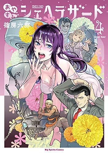 おやすみシェヘラザード (4) (ビッグコミックススペシャル)