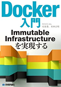 [松原豊, 米林正明]のDocker入門 Immutable Infrastructureを実現する