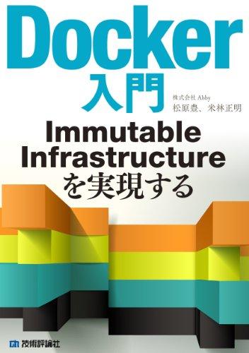 Docker入門 Immutable Infrastructureを実現するの詳細を見る
