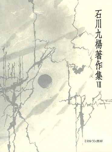 筆蝕の構造 書字論 (石川九楊著作集)の詳細を見る