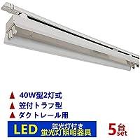 5台セットライティングレール照明器具2灯式笠付トラフ型 ライティングバー照明器具 配線ダクトレール用 ダクトレール用 蛍光灯照明器具 LED蛍光灯付き