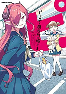 [渡会けいじ] ピヨ子と魔界町の姫さま 第01巻