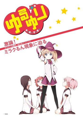 ゆるゆり (8) 限定版 (IDコミックス 百合姫コミックス)の詳細を見る