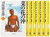 菜の花の沖 全6巻 完結セット(文春文庫)