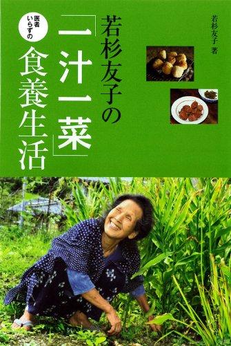若杉友子の「一汁一菜」医者いらずの食養生活の詳細を見る