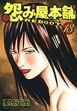 怨み屋本舗 REBOOT 13 (ヤングジャンプコミックス GJ)