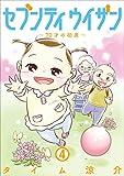 セブンティウイザン 4巻 (バンチコミックス)