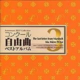 コンクール自由曲ベストアルバム3: 「マードックからの最後の手紙/マ・メール・ロワ」
