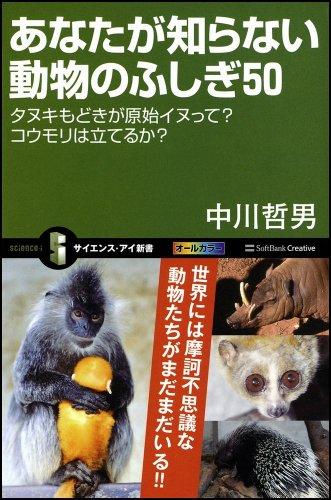 あなたが知らない動物のふしぎ50 タヌキもどきの原始イヌって?コウモリは立てるか? (サイエンス・アイ新書)の詳細を見る
