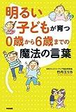 明るい子どもが育つ 0歳から6歳までの魔法の言葉 (中経出版)